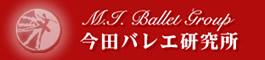 今田バレエ研究所 本部