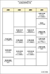 上尾バレエスタジオ スケジュール